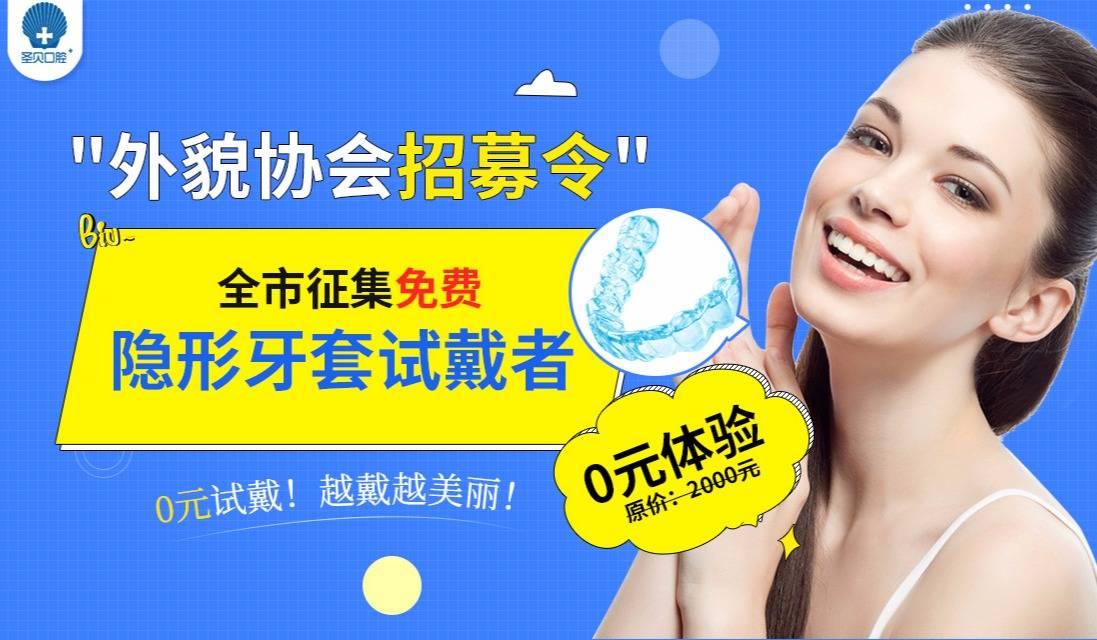 互动吧-隐形矫正牙套试戴:外貌协会招募令 ~全市征集免费隐形牙套试戴者!