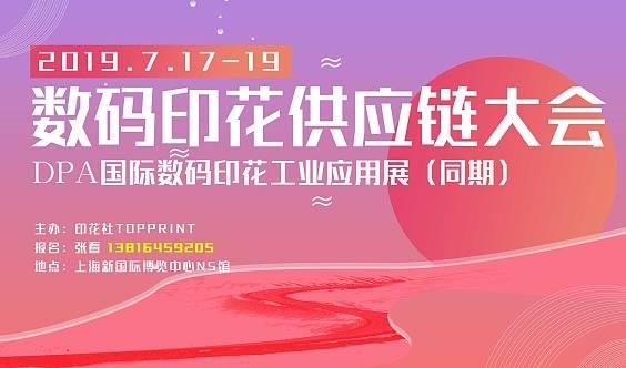 火热报名:2019DPA数码印花供应链大会