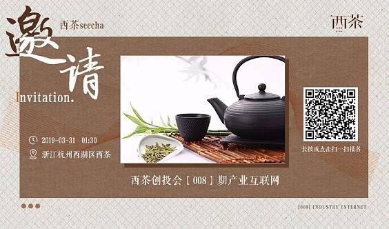 西茶创投会【008期】产业互联网