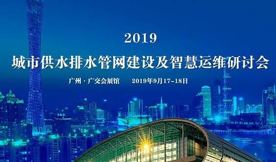 2019城市供水排水管网建设及智慧运维研讨会