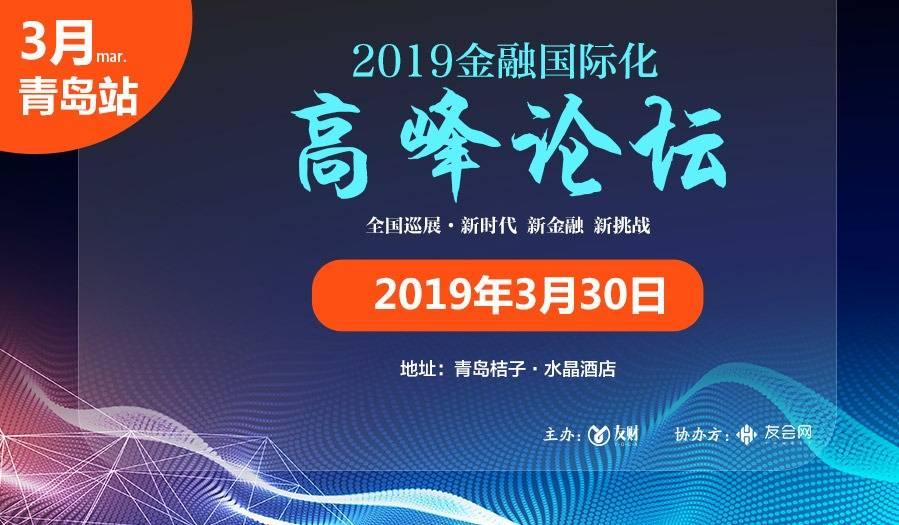 互动吧-2019金融国际化高峰论坛·青岛站