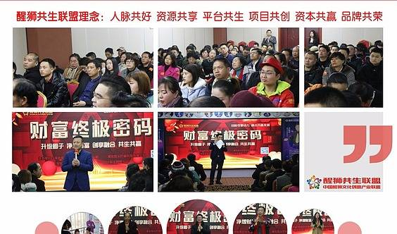 武汉商圈联盟300人资源共享,武汉产品项目资源对接大会!有机会可上台路演
