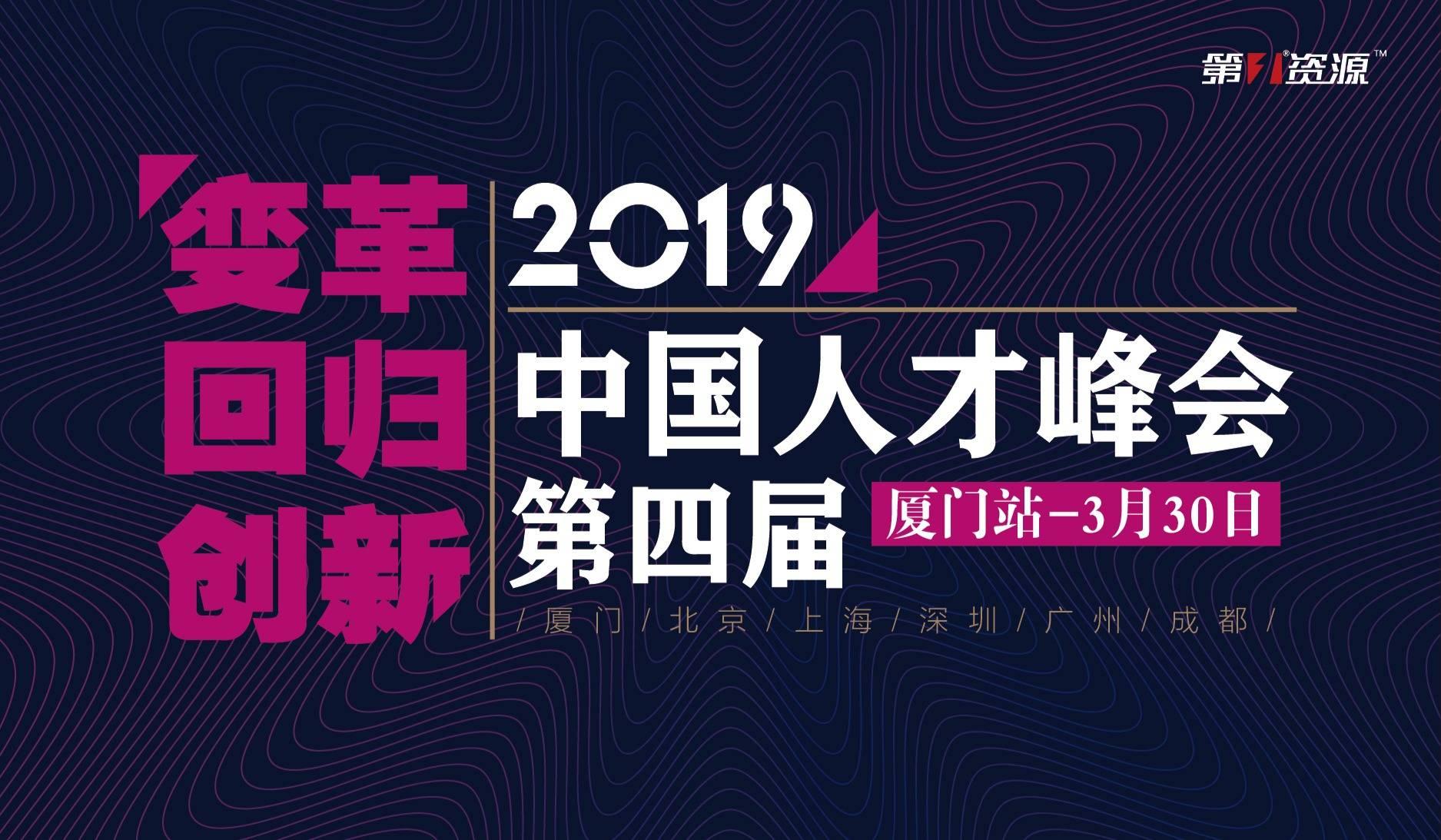 互动吧-变革 回归 创新——2019第四届中国人才峰会(厦门站)
