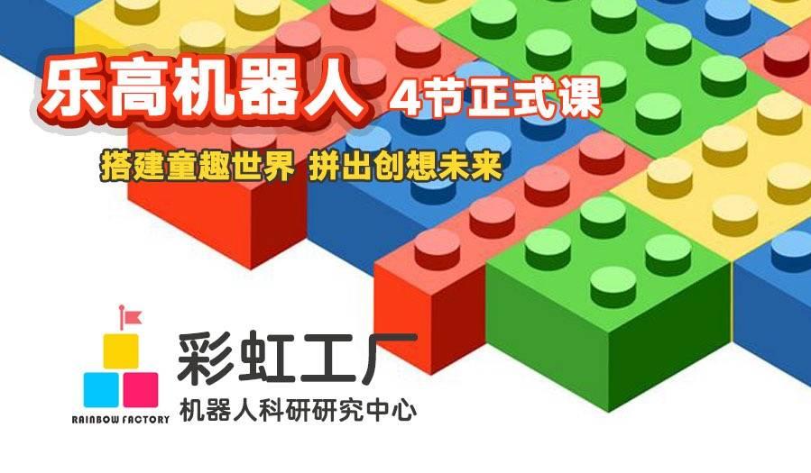 互动吧-彩虹工厂乐高机器人课 小鸥米【4课时】【60分钟/次】