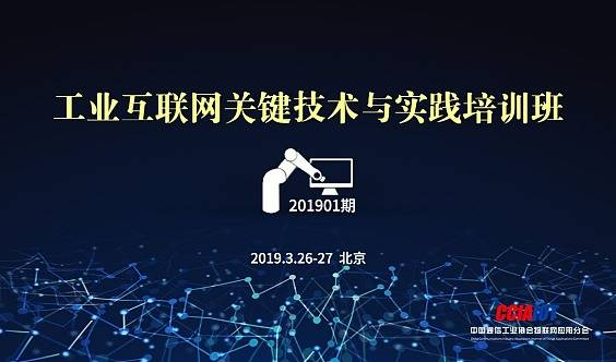 201901期-工业互联网关键技术与实践培训班