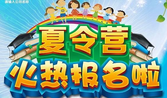 哇!《贝兴》2019年夏令营(廉江营队)火爆招生啦!