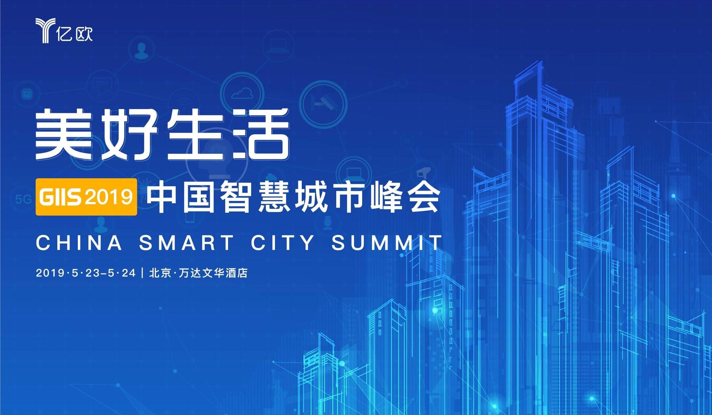 互动吧-【美好生活】GIIS2019·中国智慧城市峰会