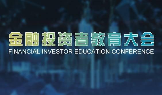 FIEC金融投资者教育大会-北京