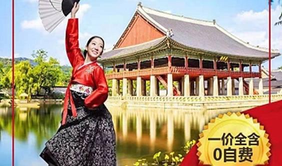 爱象限俱乐部韩国7日财富之旅