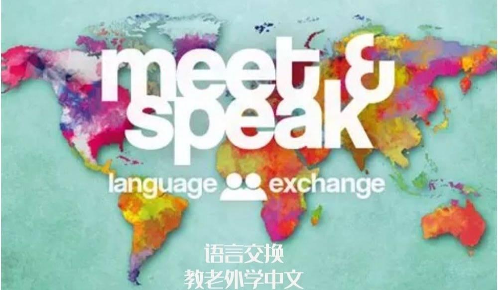 互动吧-一起来说中国话!帮老外学中文,语言交换