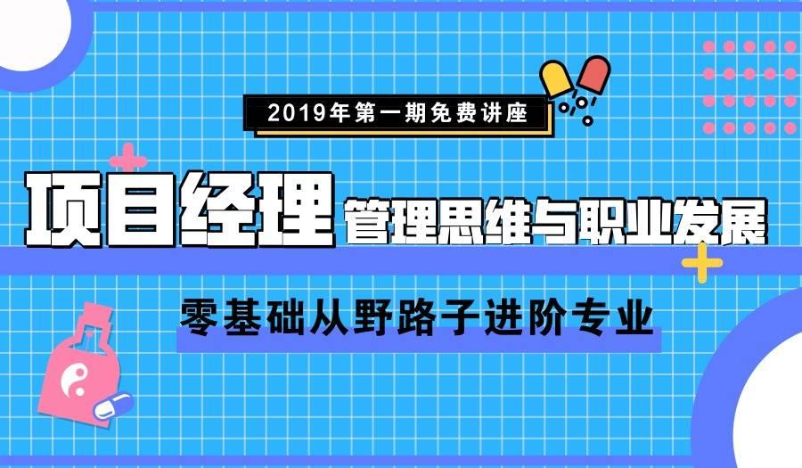 互动吧-【2019沙龙】和名企大咖谈谈项目管理的那些事儿(杭州)
