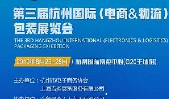 2019 IELPE第三届杭州国际(电商&物流)包装博览会