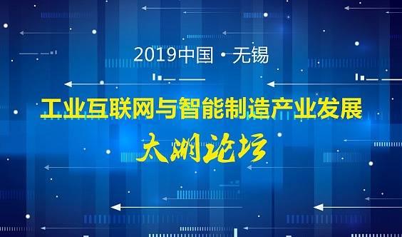 2019工业互联网与智能制造产业发展太湖论坛