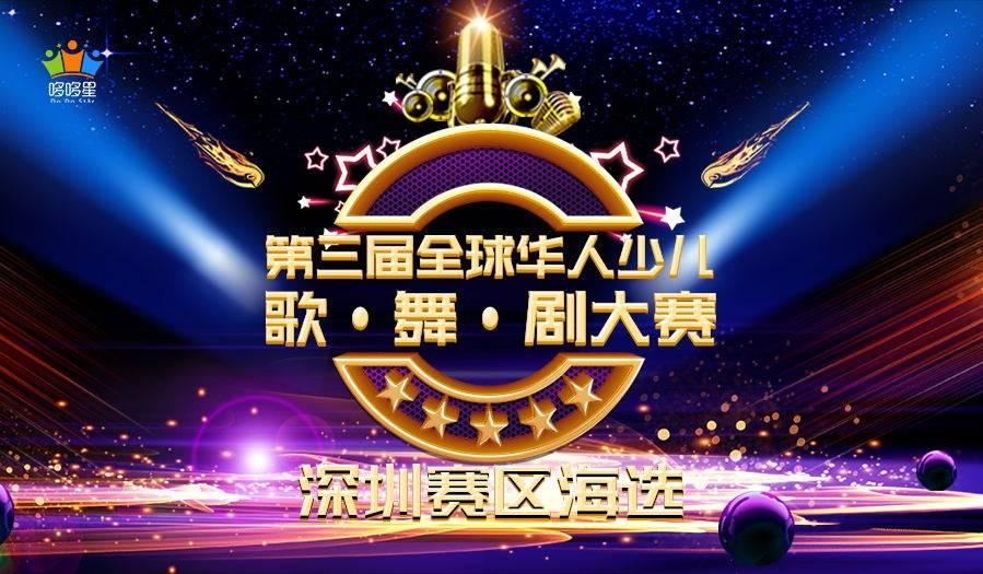 互動吧-2019年第三屆全球華人少兒歌·舞·劇大賽(深圳賽區海選)