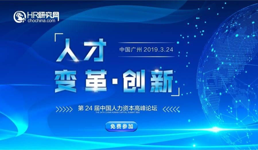互动吧-广州-3月24日-HR研究网中国人力资本论坛-技术变革下的人才管理创新