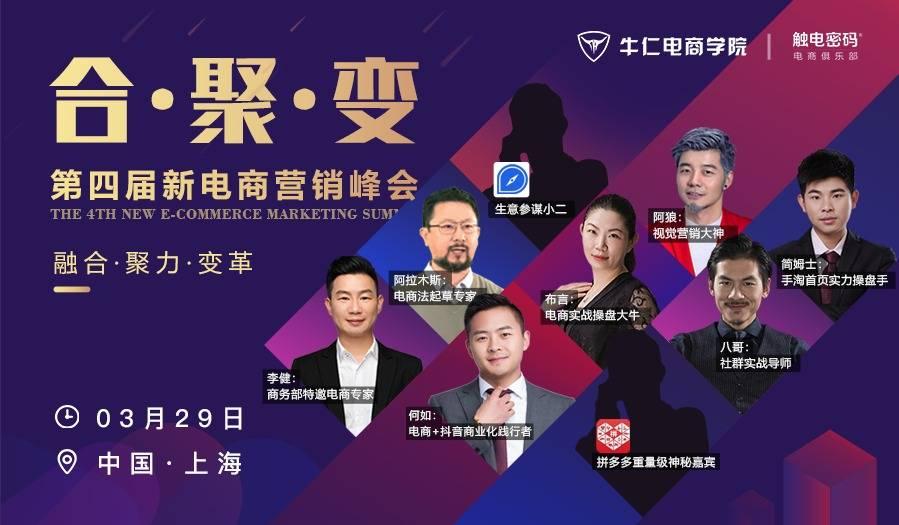 互动吧-2019上海新电商营销峰会,一次性遇见电商界鼎级大咖