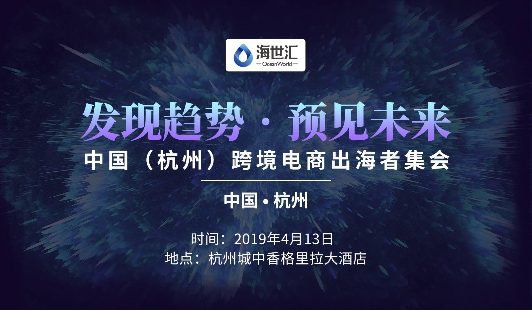 互动吧-发现趋势•预见未来-中国(杭州)跨境电商出海者集会