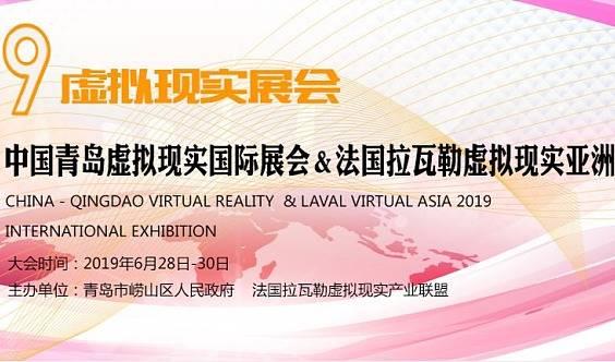 2019国际虚拟现实创新大会.国际智能制造展(免费参展)