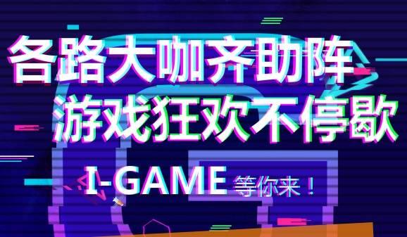 I Game北京国际游戏及设备展览会