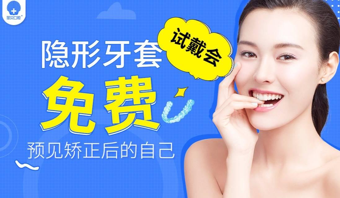 互动吧-【免费试戴】隐形矫正牙套试戴,预见矫正后的自己!外貌协会?#24515;?#20196;