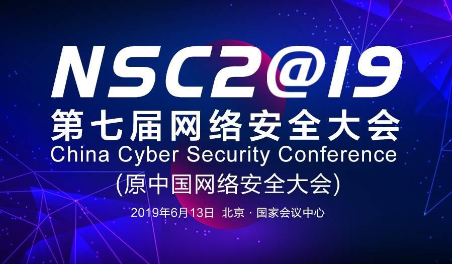 互动吧-NSC2019中国网络安全大会