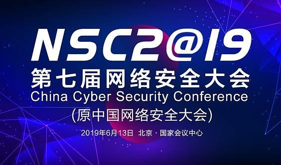 NSC2019中国网络安全大会