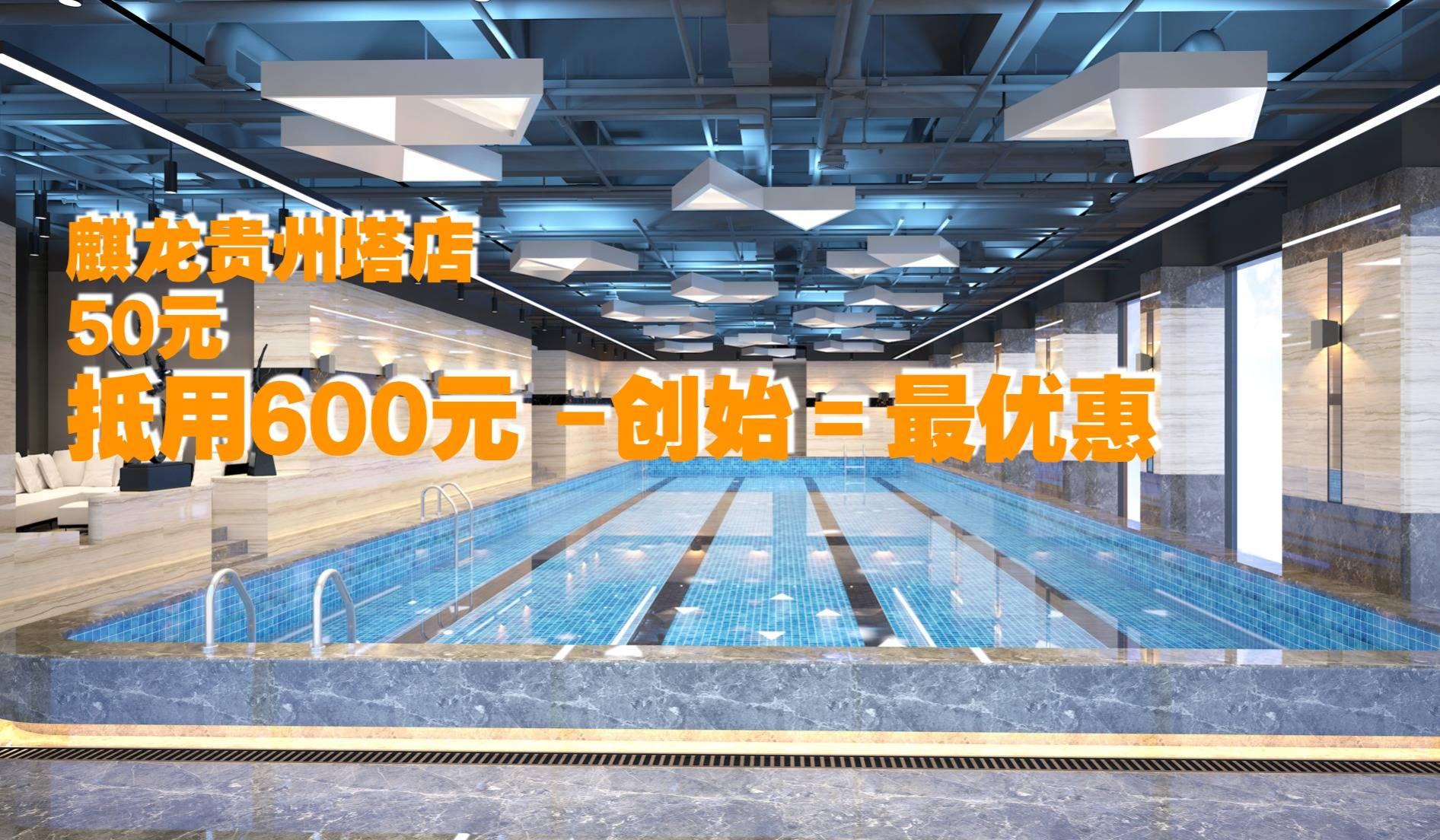 ###赛尔时尚游泳健身-麒龙贵州塔店-50元抵用600元疯抢购中…