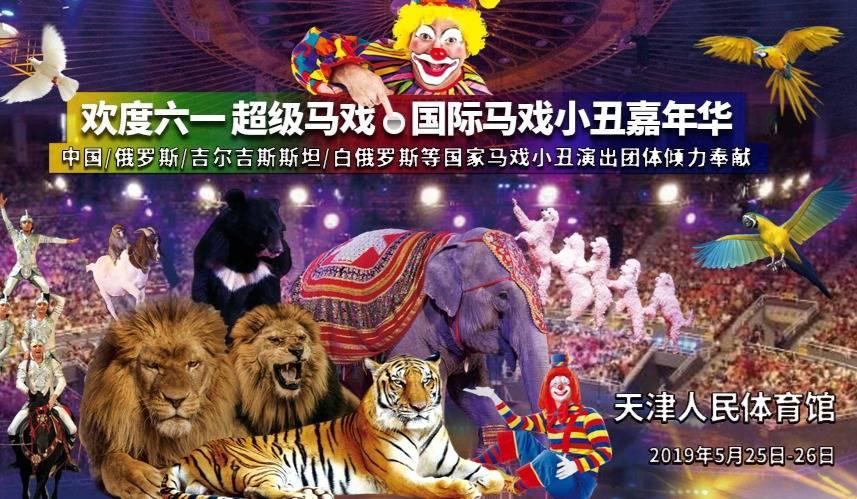 互动吧-【天津】快乐六一.超级马戏-2019国际马戏小丑嘉年华