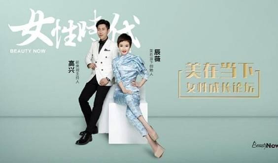 5月24日北京【女性时代】新经济 柔力量世纪成功论坛