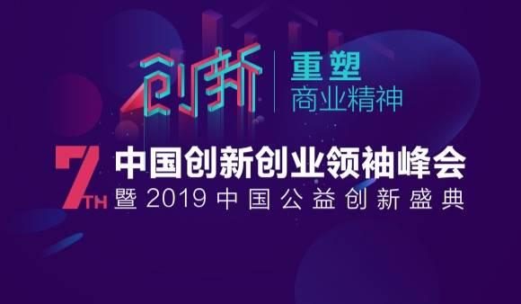 互动吧-第七届中国创新创业领袖峰会暨2019中国公益创新盛典