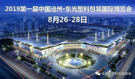 2019第一届中国沧州·东光塑料包装国际博览会观展商门票在线预订