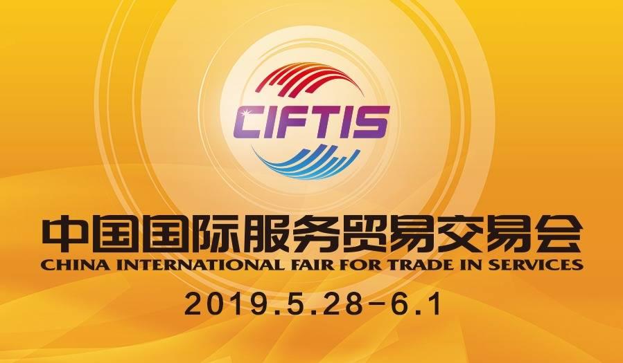 【京交会】中国国际服务贸易交易会