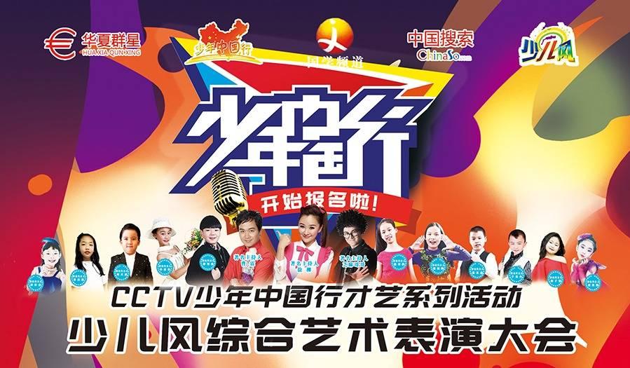 互动吧-CCTV少年中国行才艺系列少儿风综合艺术表演大会湖南区开始报名啦!