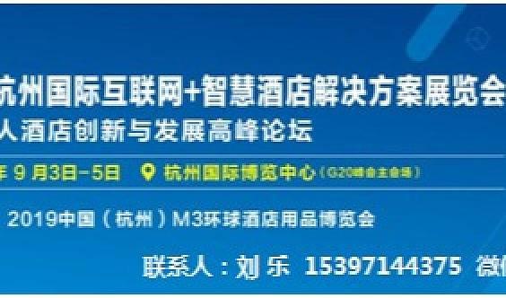 2019杭州国际互联网+智慧酒店解决方案展览会