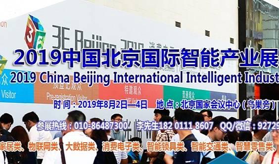 3E·2019中国北京国际智能产业展览会