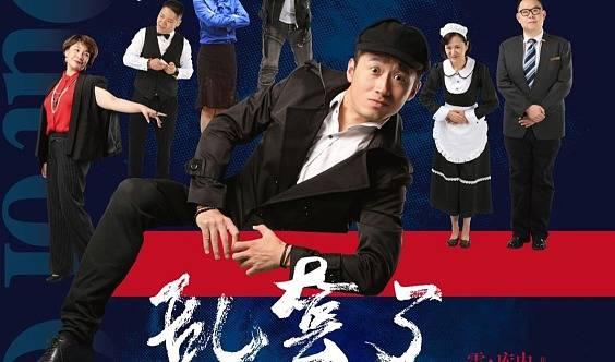 2019上海现代戏剧谷·市民剧场丨二九剧社话剧演出《乱套了》