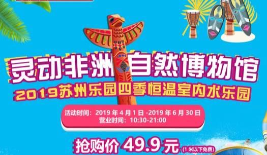 灵动非洲—苏州乐园四季恒温室内水乐园只要49.9元!