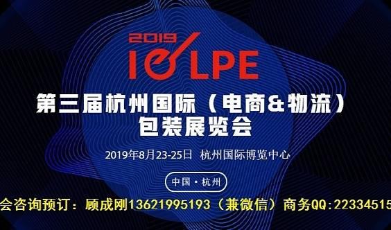 2019第三届杭州国际电商&物流绿色环保包装博览会