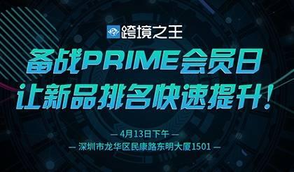 备战Prime会员日 让新品排名快速提升!