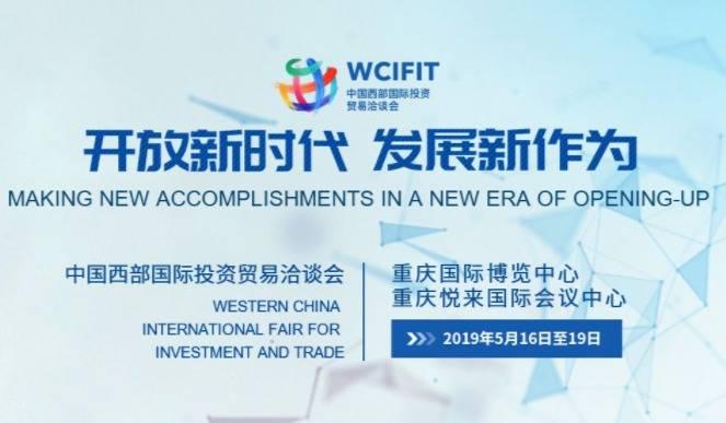 互动吧-第二届中国西部国际投资贸易洽谈会 开幕式暨内陆开放高峰