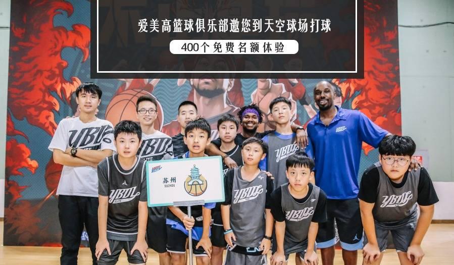 爱美高篮球俱乐部邀孩子们和外教一起打篮球!限400个免费名额!