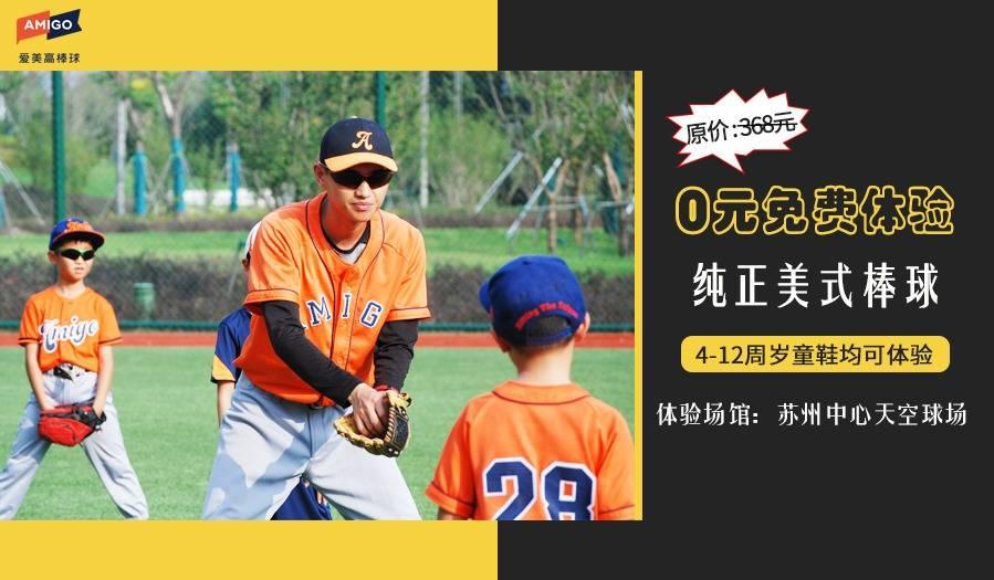 外教带你打棒球,苏州中心美式棒球课免费大放送!