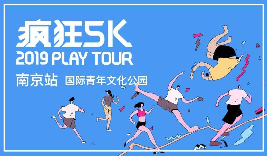 互动吧-疯狂5K? 2019 Play Tour 南京站