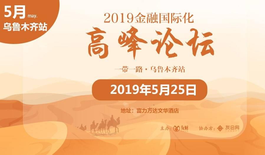 互动吧-2019金融国际化高峰论坛·乌鲁木齐站