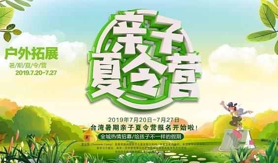 台湾亲子公益夏令营火热报名中