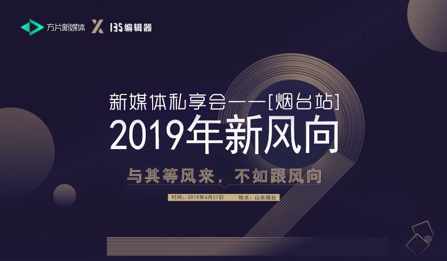 互动吧-2019新风向-新媒体私享会(烟台站)