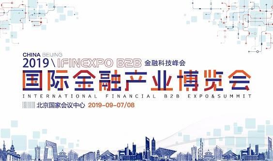 2019国际金融产业博览会 IFINEXPO-B2B (北京站)