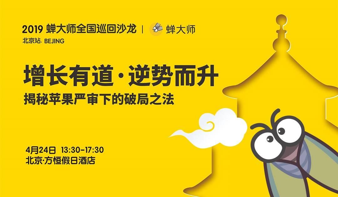 突破增长困局,过包、冲榜、ASM、出海-蝉大师全国巡回沙龙·北京站