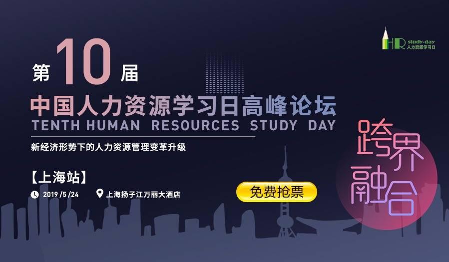 互动吧-【行业峰会】第十届中国人力资源学习日高峰论坛(上海站)抢票中