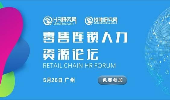 广州-HR研究网第1届(5月26日)快消&零售&餐饮行业人力资源论坛(LP)